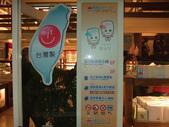 興隆毛巾觀光工廠:1852495471.jpg
