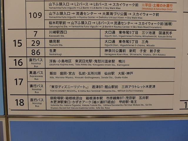 86.JPG - 白色戀人公園、一幻拉麵、PLUMM HOTEL YOKOHAMA、橫濱牛角吃到飽