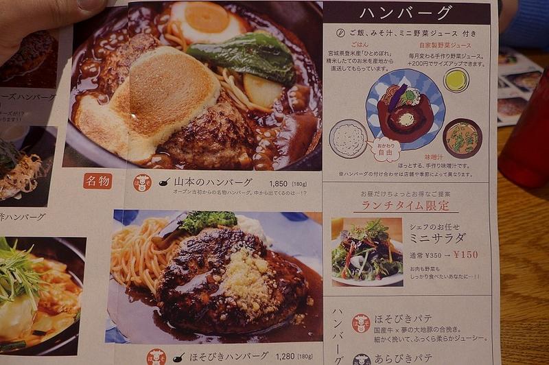 tokyu-store百貨公司、俺のハンバーグ山本、MILK LAND、宇宙人、LUPICA 茶葉 :21.JPG