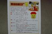 吉野家、日清泡麵博物館、Sugar butter tree、吊鐘燒本舖、叶匠壽庵:20.JPG
