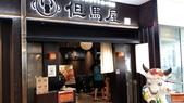 但馬屋、J.S. Foodies Tokyo、三井outlet、綠宿行旅:01.jpg
