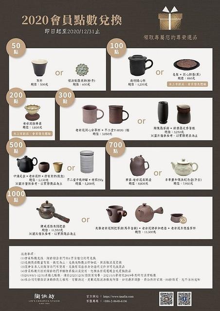 53.jpg - 隱鍋、星野肉肉鍋、陶作坊點數兌換、咖啡膠囊