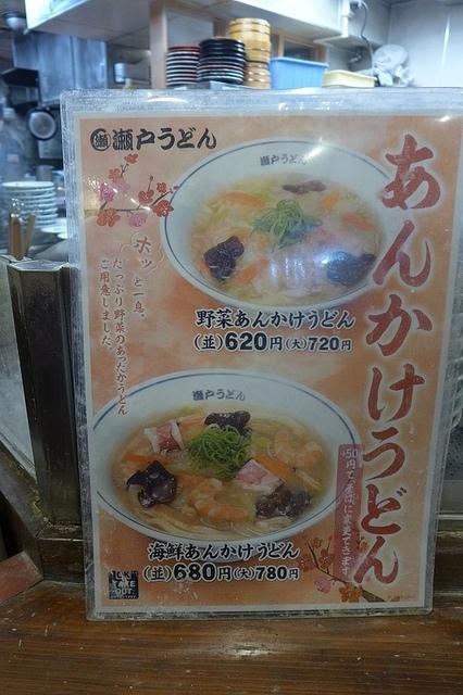 92.JPG - tokyu-store百貨公司、俺のハンバーグ山本、MILK LAND、宇宙人、LUPICA 茶葉