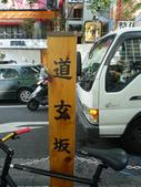 東京流浪十三天--DAY9 (五):1356367392.jpg