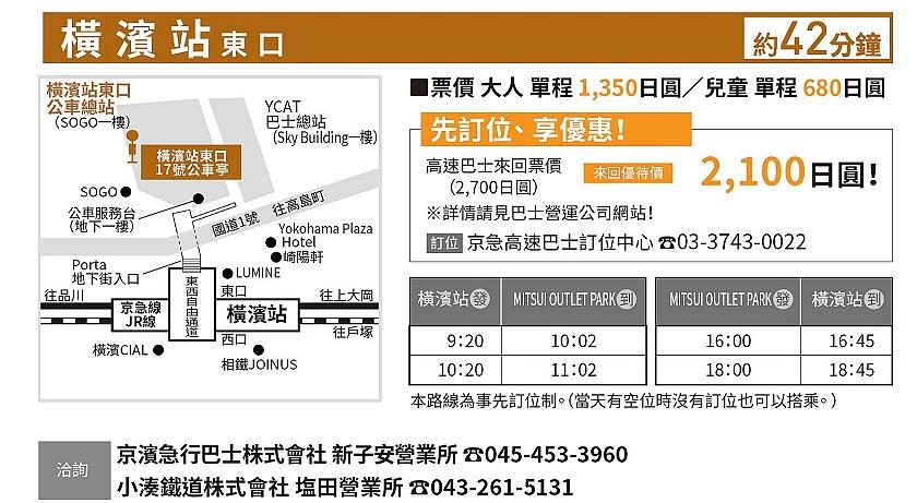 白色戀人公園、一幻拉麵、PLUMM HOTEL YOKOHAMA、橫濱牛角吃到飽:78.JPG