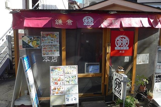 29.JPG - 鎌倉大佛、釜飯かまかま、豊島屋八十小路、白帆鎌倉