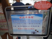 獄政博物館、檜意森活村、左岸假期飯店:05.JPG