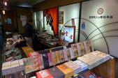 現代與傳統京阪七日遊ADY2(二):1192238405.jpg