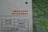 產檢過程、GMP BABY產品:21.JPG