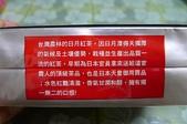 台灣農林、一手私藏、野樂茶、陶作坊、kipling包、三明治機、t牌皮衣、超跑行動電源、台南一澤包:03.JPG