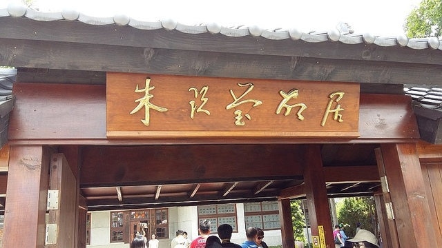 01.jpg - 德記洋行、安平樹屋、席樂法式料理、台中國家歌劇院、審計新村