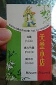 天堂小店、西門町冰城、竹世、順億鮪魚專賣店:1784966586.jpg