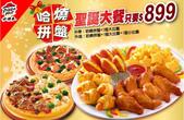 必勝客--哈燒拼盤聖誕大餐:1538640181.jpg