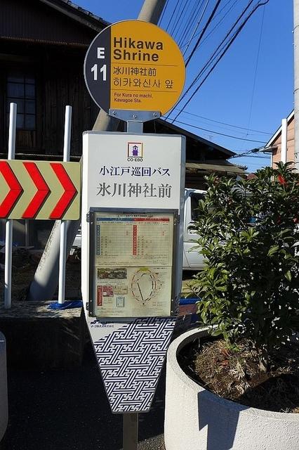 29.JPG - 冰川神社、うんとん処春夏秋冬、樂樂麵包店、八起庵
