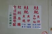 鄭家土魠魚羹   水仙宮青草茶  全量紅茶:1109677105.jpg