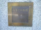 東京流浪十三天--DAY10 (三):1586717134.jpg