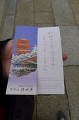 現代與傳統京阪七日遊ADY2(二):1192238454.jpg