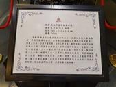 中台禪寺木雕館、18度C巧克力工房、日高鍋物、埔里日記:18.jpg