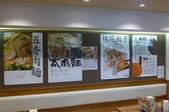 桂花拉麵、APA鹿兒島中央站前、壽庵、櫻島遊客中心、渡輪:19.JPG