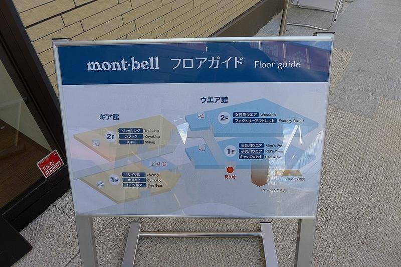 南町田購物中心、Mont-bell、Mother Garden、史努比博物館與餐廳、肯德基吃到飽:22.JPG