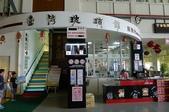 台灣玻璃博物館、Pause Bonheur甜點實驗室、宮賞藝術會館:13.JPG