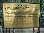 中山陵:DSC05301.JPG