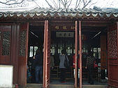 拙政園:DSC08643.JPG