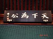 南京總統府:DSC05211.JPG