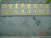 蘇州定園.虎丘:DSC07975.JPG