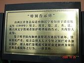 明孝陵:DSC05373.JPG