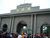 南京總統府:DSC05198.JPG