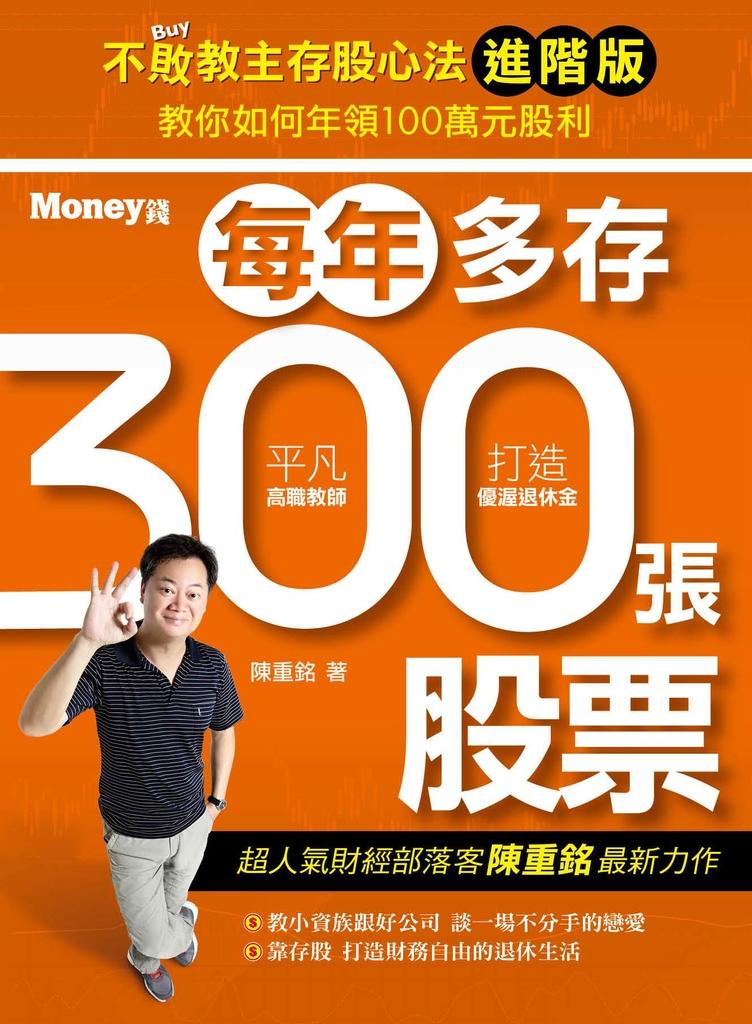 STOCK:每年多存300張股票-封面-ok (1).jpg