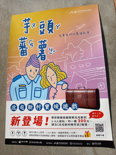 20210221_154200.jpg - 臺中市眷村文物館!