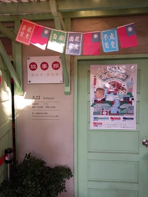 20210221_154538.jpg - 臺中市眷村文物館!