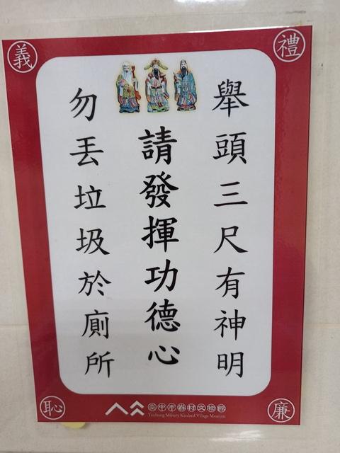 20210221_153948.jpg - 臺中市眷村文物館!