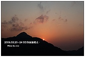 2009.03.20~24 O型聖稜線縱走.:OSSLC017.jpg