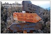 2009.03.20~24 O型聖稜線縱走.:OSSLC020.jpg