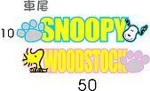 圖庫-史奴比Snoopy:史奴比-SMART訂做款-車尾.jpg