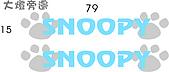 圖庫-史奴比Snoopy:史奴比-SMART訂做款-大燈.jpg