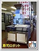 餐飲自動化設備-迴轉壽司輸送設備達人:壽司機.jpg