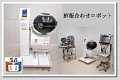 餐飲自動化設備-迴轉壽司輸送設備達人:拌醋機.jpg