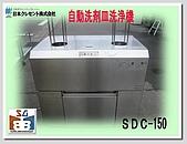 餐飲自動化設備-迴轉壽司輸送設備達人:洗碟機.jpg