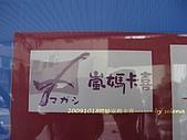 20091018嵐媽卡喜體驗:調整大小IMG_5635-1.jpg