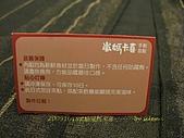 20091018嵐媽卡喜體驗:調整大小IMG_5817.JPG