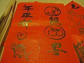 20090119排隊拿春聯:年年有餘『魚』、竹報平『蘋』安