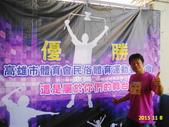 高高屏new:高雄市「港都盃」民俗體育錦標賽(大寮-昭明國小)