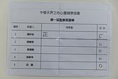 103年06月29日【花蓮】:天界之舟第一屆第一次會員大會活動紀錄:PHOTO 175.jpg