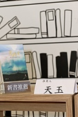 2014年08月23日【台北】:蒼天白雲第二次簽書會活動紀錄:PHOTO2 012.jpg