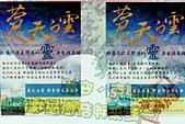 2014年07月12日【花蓮】:蒼天白雲首次簽書會活動紀錄:PHOTO 003.jpg