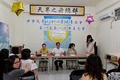 103年06月29日【花蓮】:天界之舟第一屆第一次會員大會活動紀錄:PHOTO 008.jpg
